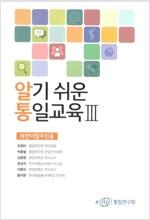 [중고] 알기 쉬운 통일교육 3 : 북한이탈주민용