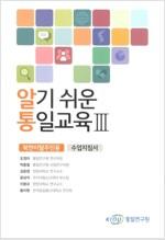 [중고] 알기 쉬운 통일교육 3 : 북한이탈주민용 (수업지침서)
