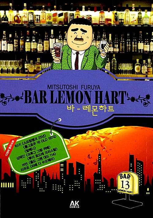 바(BAR) 레몬하트 13