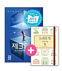 [세트] 제3인류 1 + 알라딘 노트 2014 Edition <오래된 빛>
