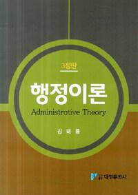 행정이론 : 행정사와 이론을 중심으로 제3판(3정판)