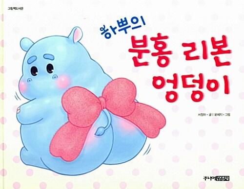 하뿌의 분홍 리본 엉덩이