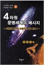 4차원 문명세계의 메시지 6