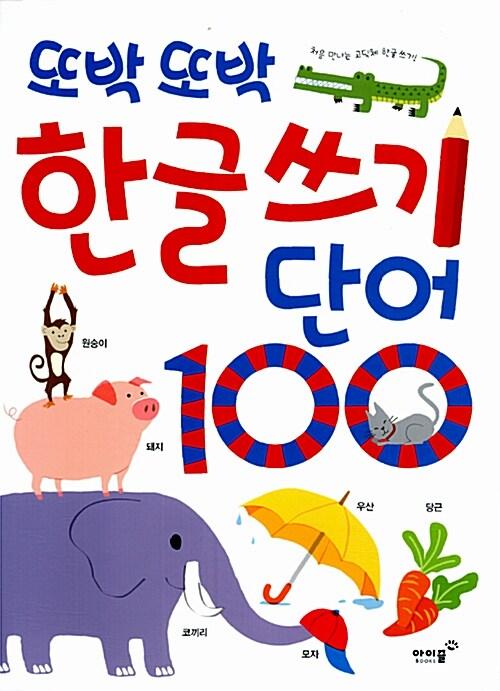 또박또박 쓰기 100 5종 세트 - 전5권