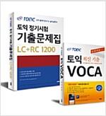 [세트] ETS 토익 정기시험 기출문제집 (LC + RC 1200) + ETS TOEIC VOCA - 전2권