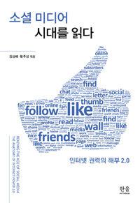 소셜 미디어 시대를 읽다 : 인터넷 권력의 해부 2.0