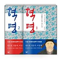 [세트] 혁명, 광활한 인간 정도전 1~2 세트 - 전2권