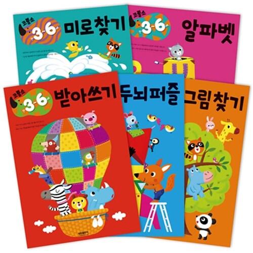 코뿔소 만3~6세 워크북 세트 - 전5권
