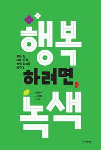 행복하려면, 녹색 - 좋은 삶, 다른 사회, 녹색 정치를 꿈꾸다