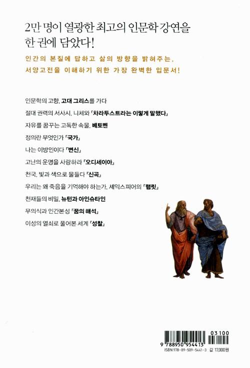인문학 명강 : 대한민국 최고 지성들의 위대한 인생수업 : 서양고전