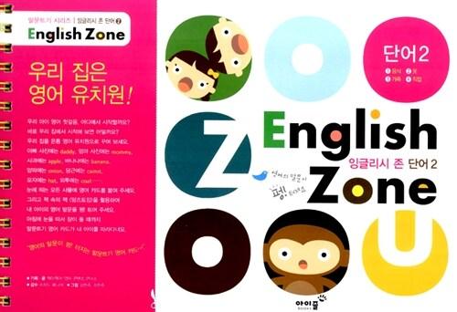 English Zone 잉글리시 존 단어 2 (스프링)