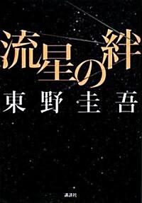 流星の絆 (單行本)