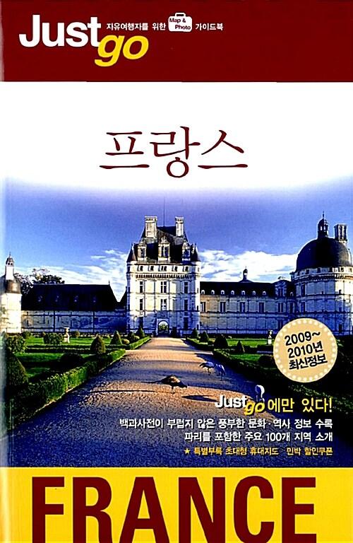저스트 고 프랑스 (2009~2010)