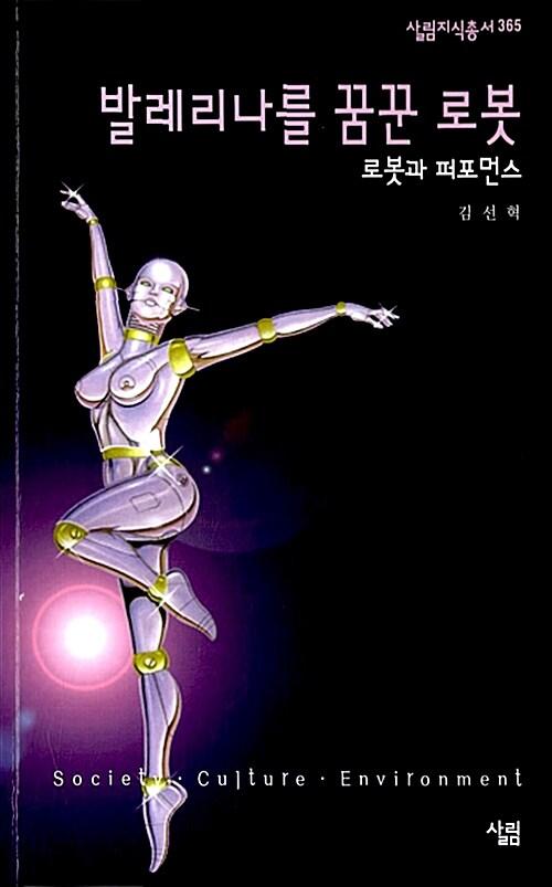 발레리나를 꿈꾼 로봇