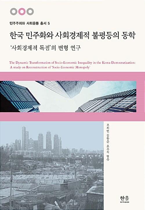 한국 민주화와 사회경제적 불평등의 동학 (양장)