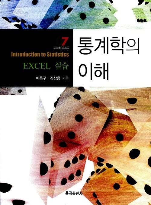 [중고] 통계학의 이해 : Excel 실습