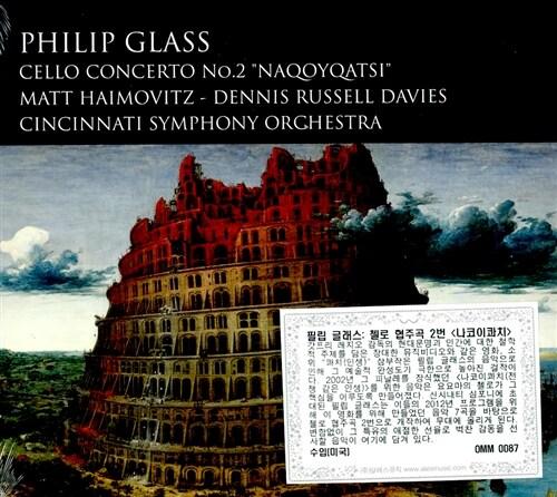 [수입] 필립 글래스 : 첼로 협주곡 2번 나코이콰치
