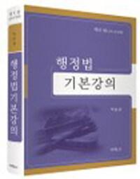 행정법기본강의 제6판(2014년판)