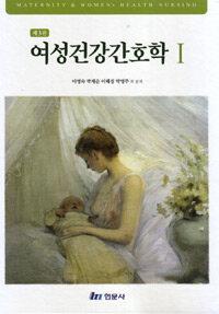 여성건강간호학 3판