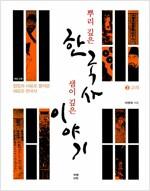 뿌리 깊은 한국사 샘이 깊은 이야기 3 : 고려