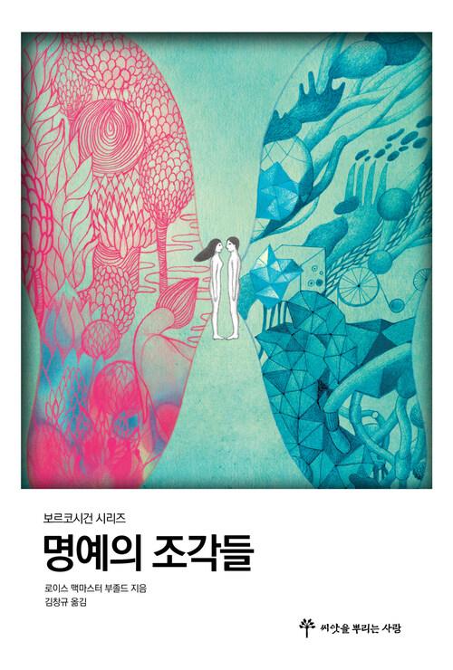 명예의 조각들 - 로이스 맥마스터 부졸드의 보르코시건 시리즈 01