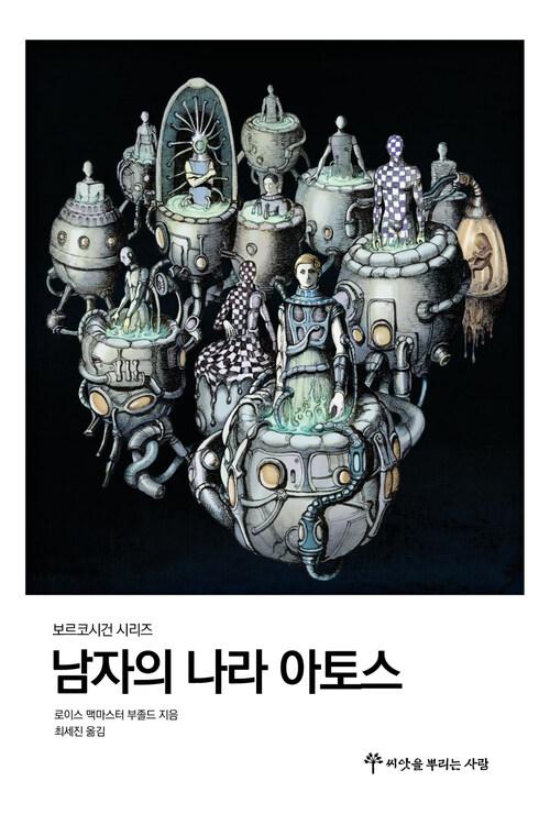[세트] 로이스 맥마스터 부졸드의 보르코시건 시리즈(전8권)