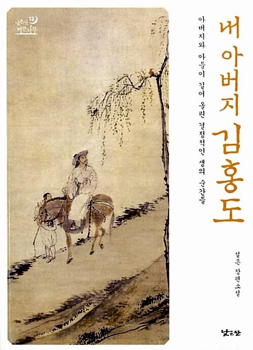 내 아버지 김홍도