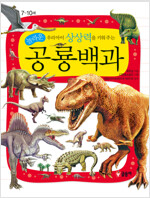 놀라운 공룡백과