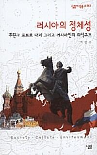 러시아의 정체성