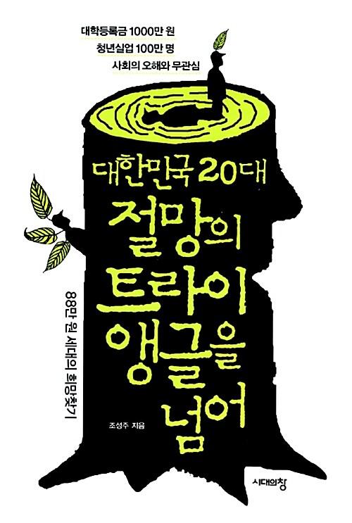 대한민국 20대, 절망의 트라이앵글을 넘어