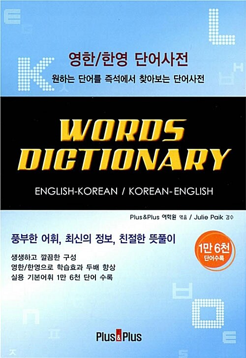 Words Dictionary : 영한/한영 단어사전