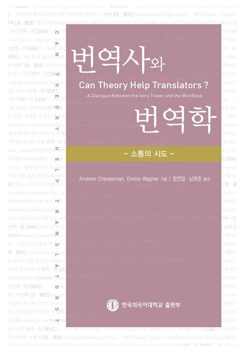 번역사와 번역학 : 소통의 시도
