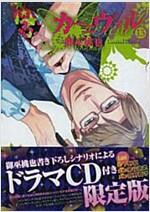 カ-ニヴァル 13卷 限定版 (コミック)
