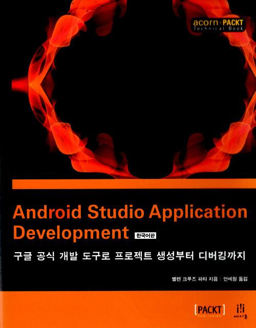 Android studio application development : 구글 공식 개발 도구로 프로젝트 생성부터 디버깅까지