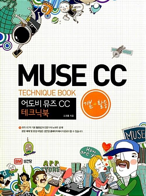 어도비 뮤즈 CC 기본 + 활용 테크닉북