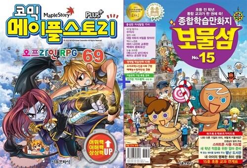 코믹 메이플 스토리 오프라인 RPG 69 + 보물섬 No.15 - 전2권