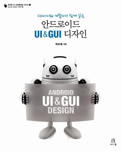 (디자이너와 개발자가 함께 읽는) 안드로이드 UI & GUI 디자인