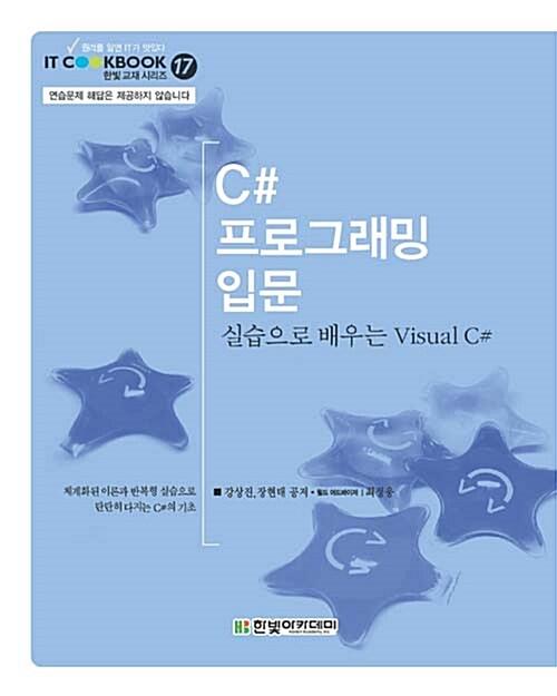 C# 프로그래밍 입문