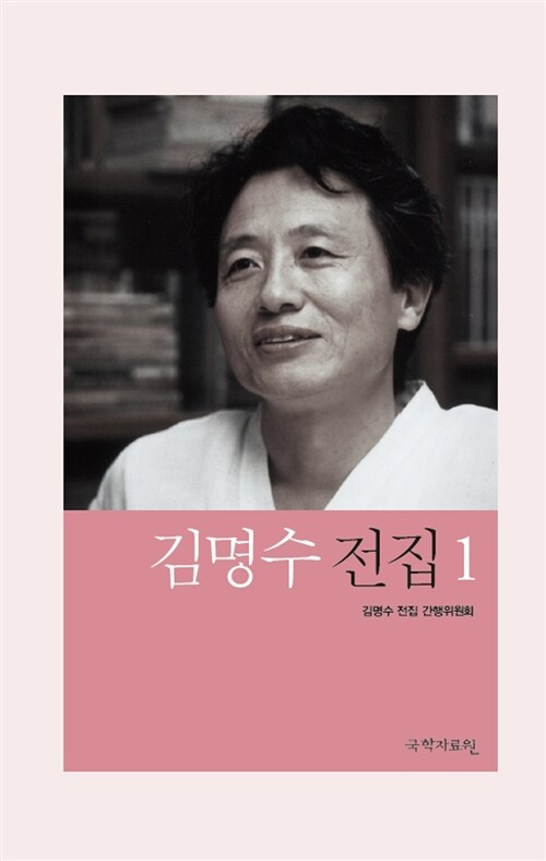 김명수 전집 - 전10권