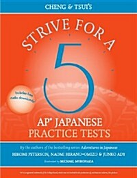 Cheng & Tsuis Strive for a 5 AP Japanese Practice Tests (Paperback, Bilingual)
