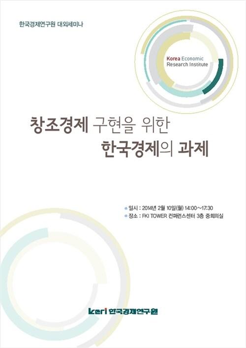 창조경제 구현을 위한 한국경제의 과제
