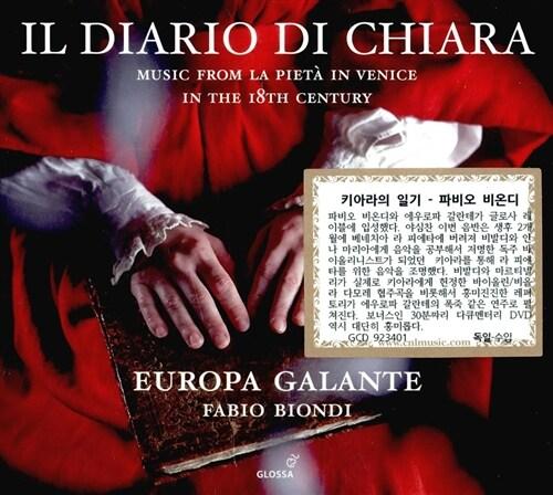 [수입] 키아라의 일기 - 18세기 베네치아 라 피에타를 위한 음악들 (+DVD)