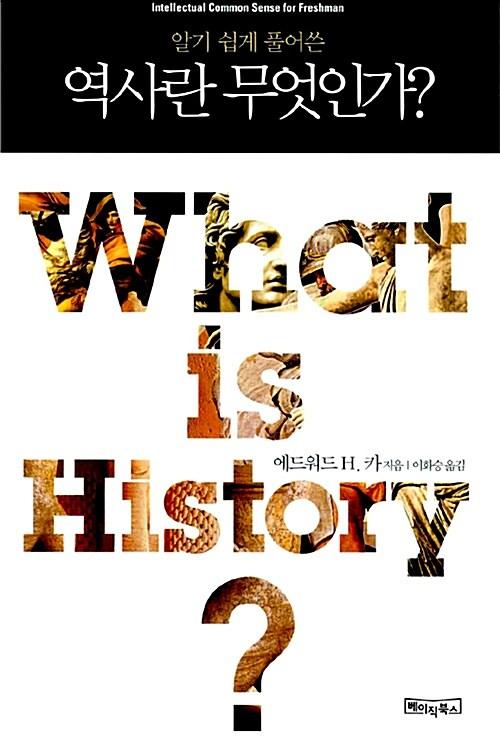 [중고] 역사란 무엇인가?