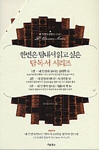 한번은 탐내서 읽고 싶은 탐독서 시리즈 - 전3권