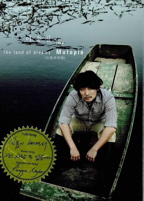 [중고] 이승철 10집 - Mutopia(뮤토피아)
