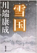 雪國  (改版, 文庫)