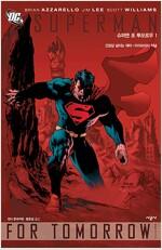 슈퍼맨 포 투모로우 Supreman for Tomorrow 1