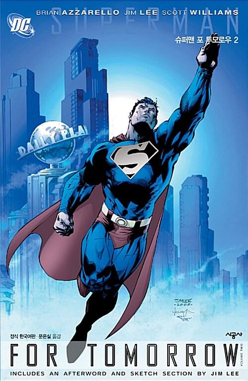 슈퍼맨 포 투모로우 Supreman for Tomorrow 2