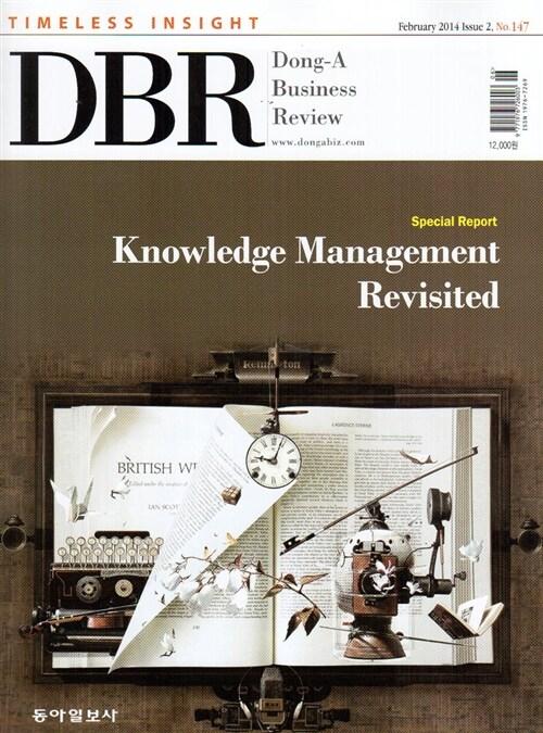 동아 비즈니스 리뷰 Dong-A Business Review Vol.147