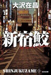 新宿鮫 新裝版: 新宿鮫1 (光文社文庫 お 21-16 新宿鮫 新裝版 1) (新裝, 文庫)